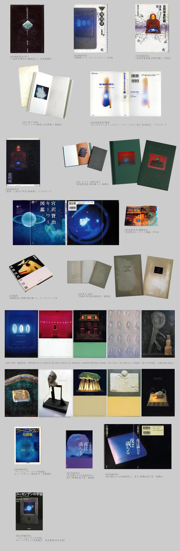 小林健二表紙作品 小林健二その他の活動+出版物 小林健二のその他の活動や出版物などを抜粋して紹介